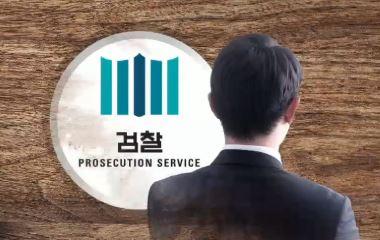 [단독]靑 특감반 퇴출 수사관 강제 수사…휴대전화 압수