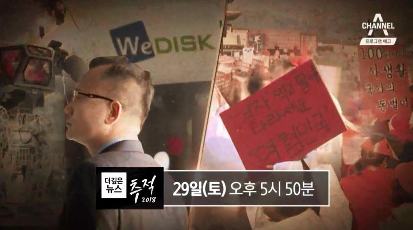 [탐사보도특집]더깊은뉴스 추적2018 예고 썸네일이미지