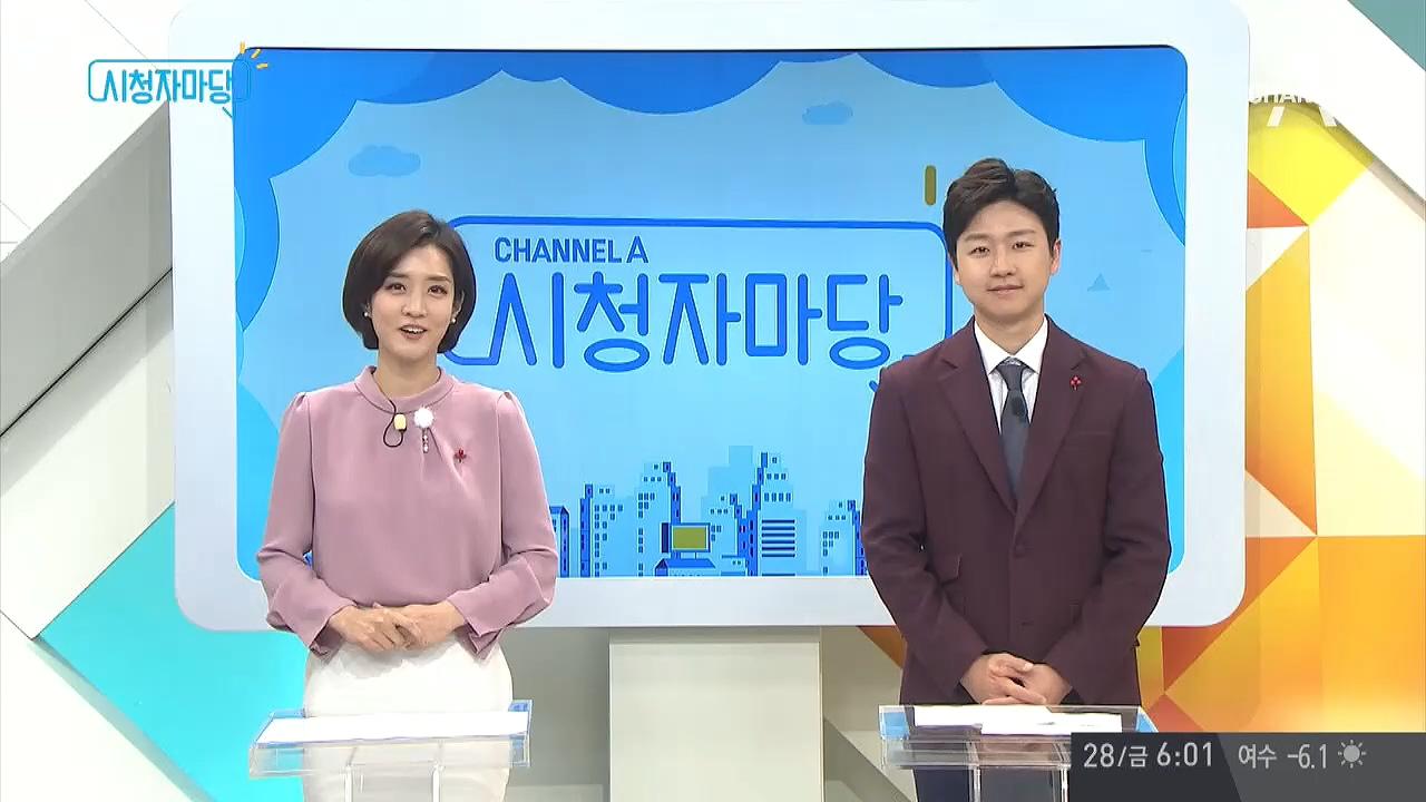 '채널A 시청자 마당' 369회