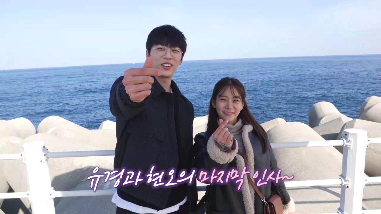 [메이킹] 유경과 현오의 마지막 인사~ 열두밤 사랑해주....