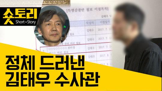 [숏토리] 김태우 수사관 인터뷰, 알맹이만 추렸다