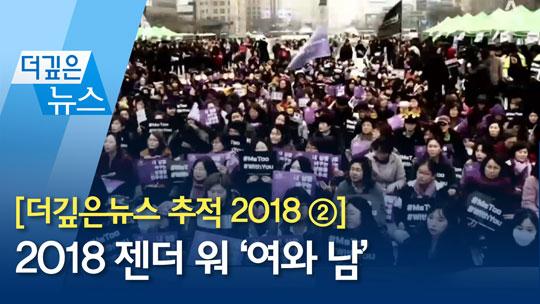 [더깊은뉴스 추적 2018 ②] 2018 젠더 워 '여....