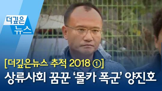 [더깊은뉴스 추적 2018 ①] 상류사회 꿈꾼 '몰카 ....