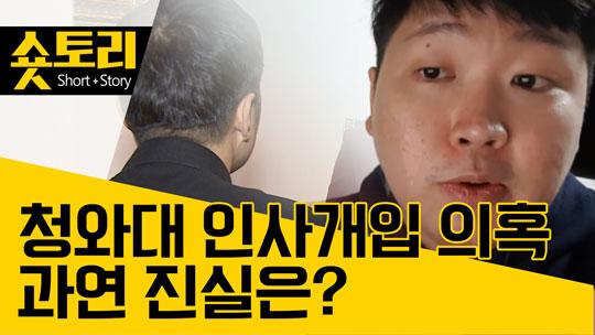 [숏토리] 또 터졌다 청와대 인사개입 의혹! (feat....