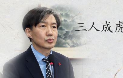 """강공으로 나온 조국 """"삼인성호…희대의 농간"""" 작심발언"""