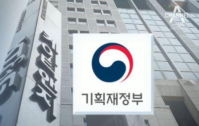 [단독]기재부 전산망에 버젓이 '차관보고' 표시