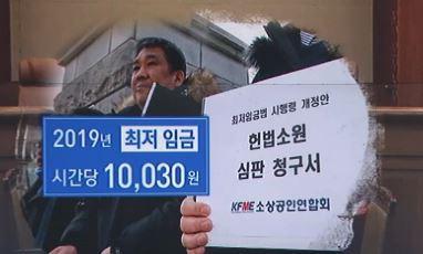 주휴시간 포함 확정…소상공인 '헌법소원' 심판 청구