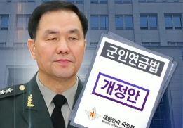 국방부 '조현천 방지 군인연금법' 개정 추진