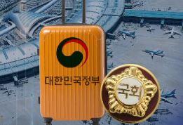 """권익위, 7월엔 '김영란법 위반'…5달 뒤 """"문제 없다...."""