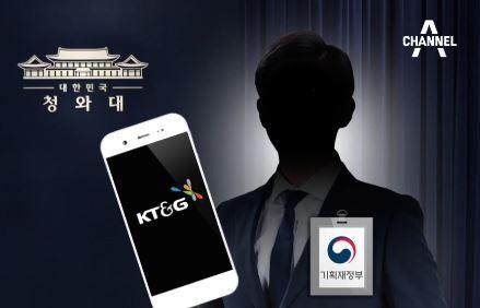 """휴대전화에 남은 문자…""""감찰 대비 메일 삭제 지시"""""""