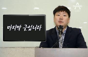 """신재민 """"더 좋은 나라 됐으면…진심 인정해달라"""""""