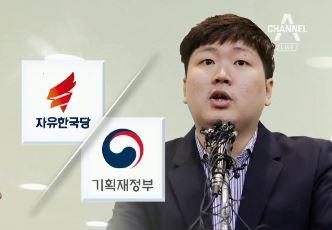 """""""국고손실죄로 고발 검토""""…한국당, 전방위 압박"""