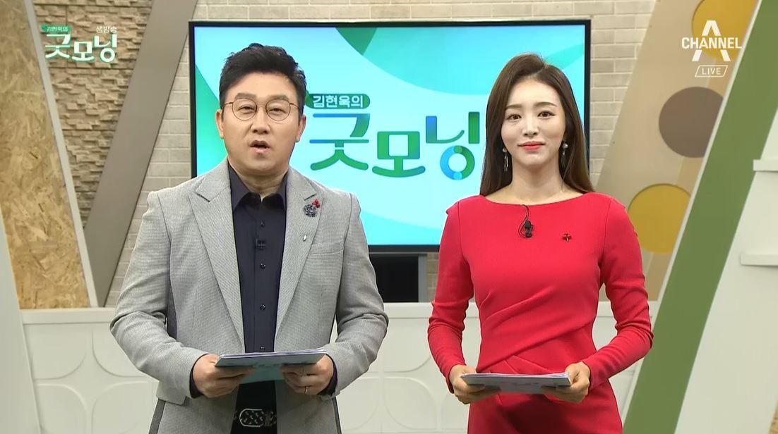 김현욱의 굿모닝 574회