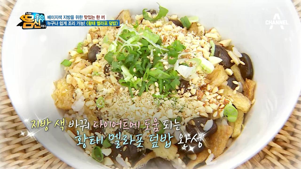 몸신 제이제이가 소개하는 다이어트 식단 '황태 멜라포 ....