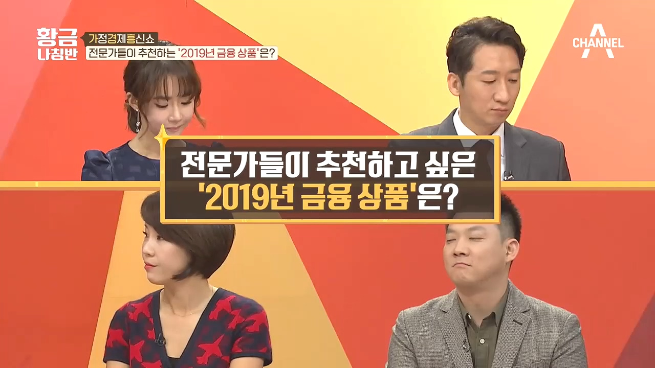 ※집중※ 전문가들이 추천하는 '2019년 금융상품'?!