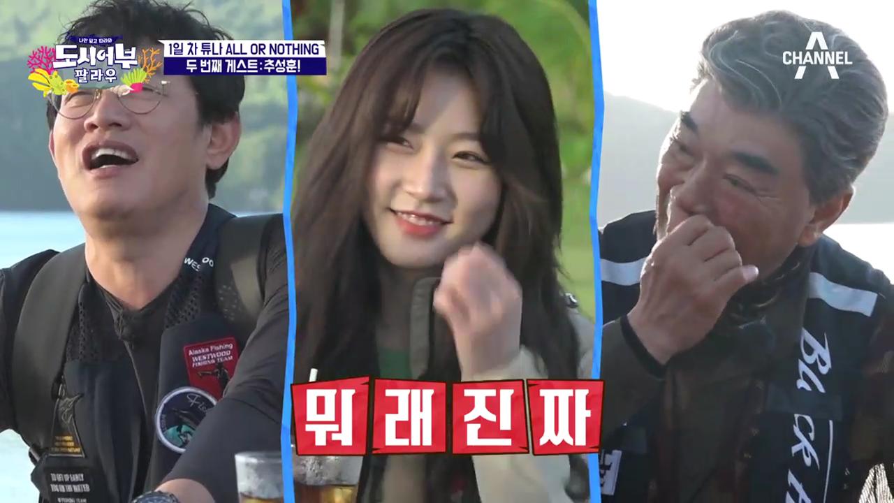 낚시 신동 김새론 X 특급 퐈이터 추성훈! Mr. 추,....