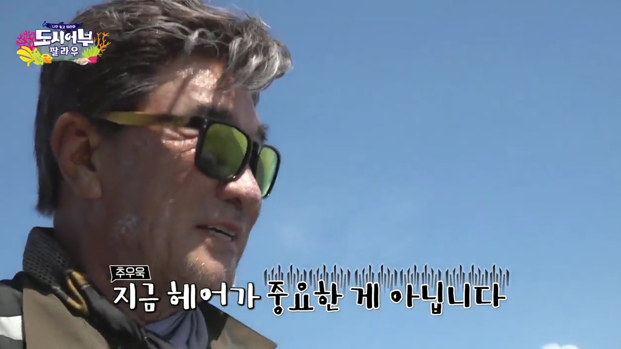 덕화, 튜나 뽀인뜨에서 미역 낚는 스킬 발동! 꽝 포인....