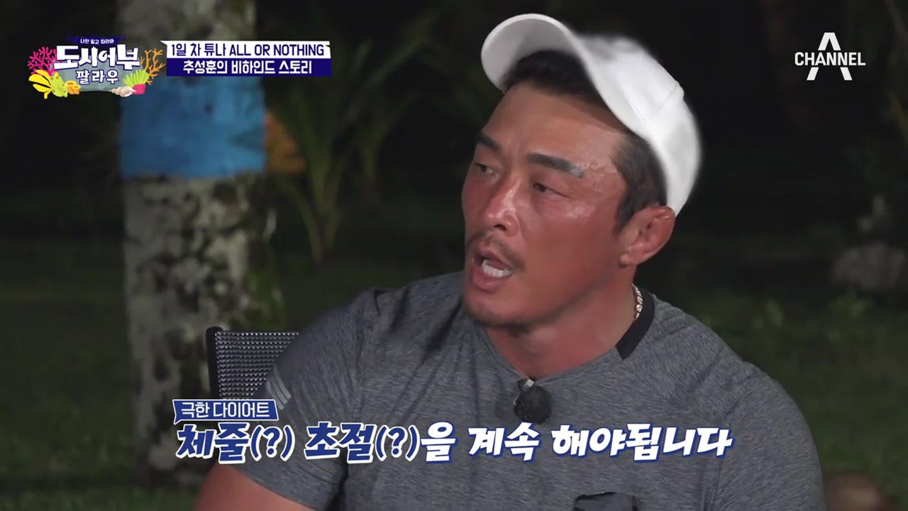 추성훈 '무한 캐스팅'에 힘들었던 첫 낚시, 덕화