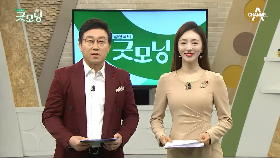 김현욱의 굿모닝 571회
