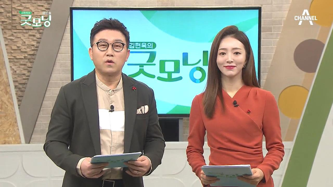 김현욱의 굿모닝 581회