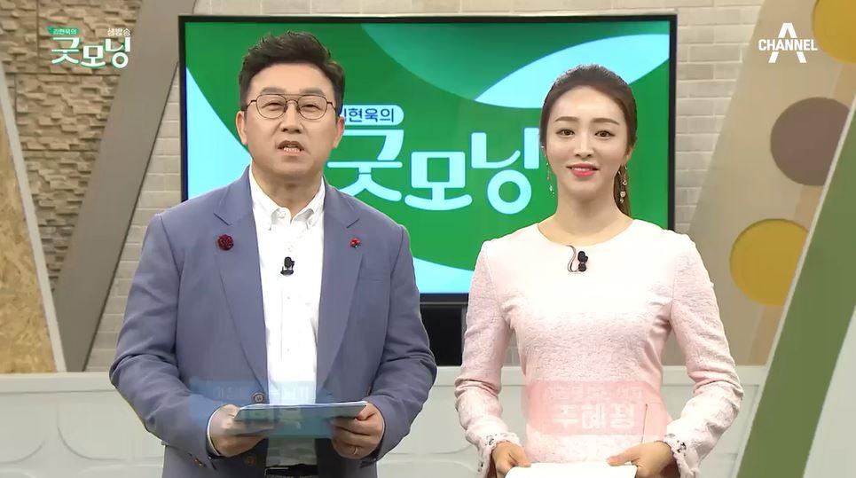 김현욱의 굿모닝 582회