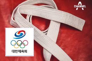 [단독]대한체육회, 성폭력 가해자 '엄중 징계' 묵살