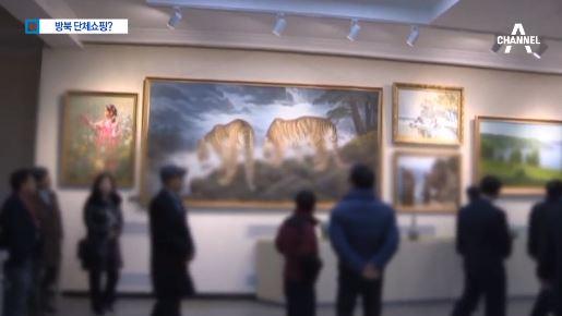 """北 그림 18점 세관 적발…통일부 """"만수대 방문 몰랐다...."""