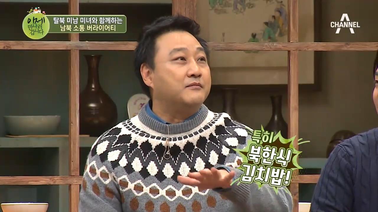 어릴 적 북한 음식을 즐겨 먹던 김수용! '김치밥'이란....