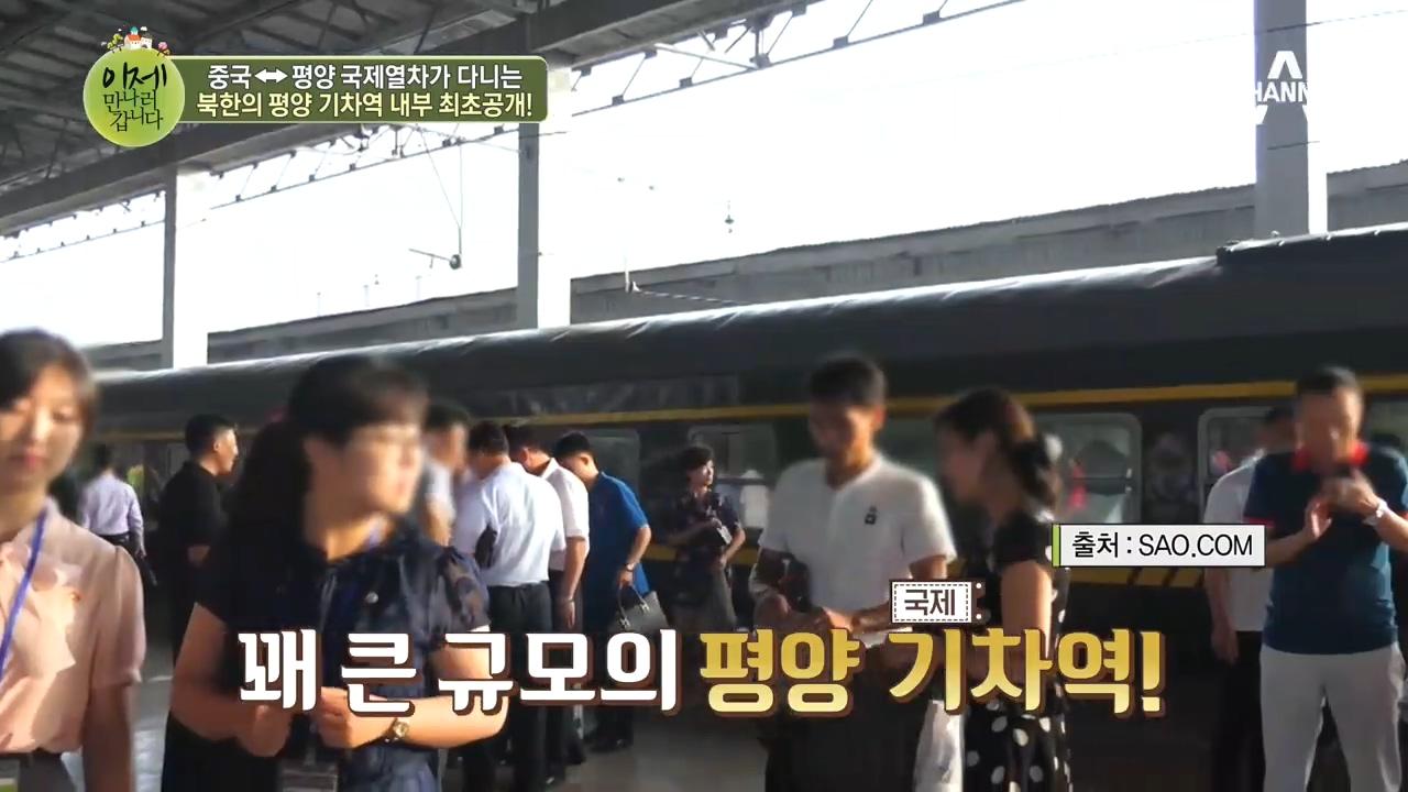 북한 유일의 국제역! 평양 기차역 내부 최초 공개~