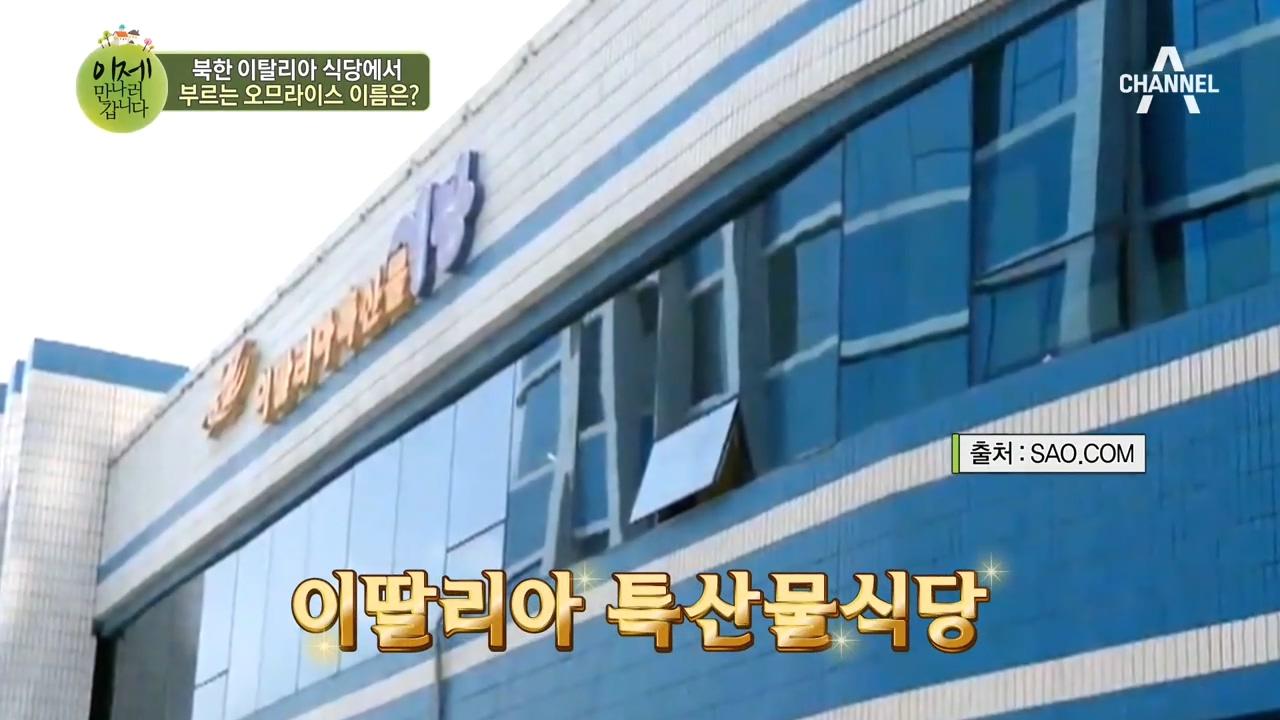 북한 이탈리아 식당에서는 한국 생맥주를 판다?! 끝없이....