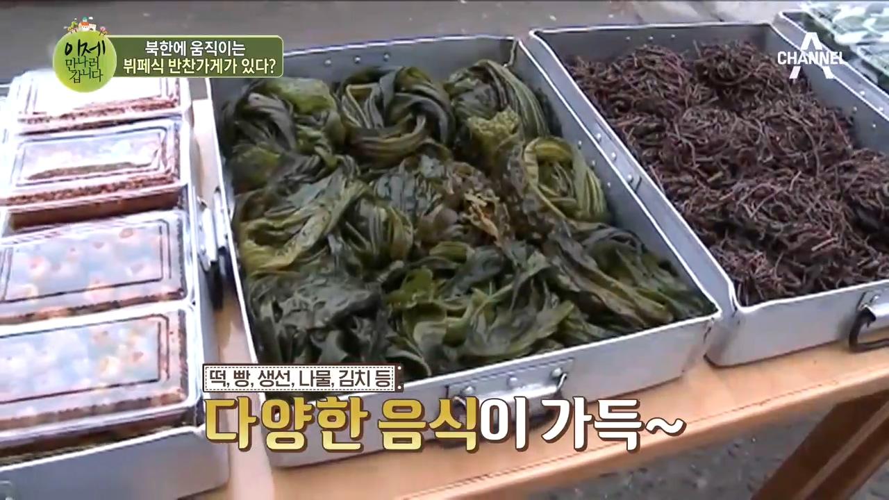 북한에 움직이는 뷔페식 반찬가게가 있다?! 평양 주부들....