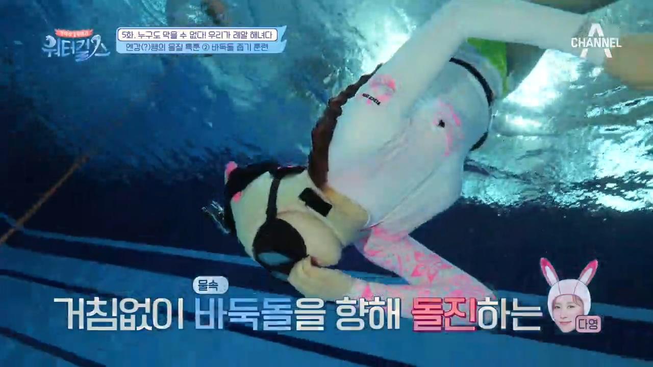 우주소녀 다영의 해녀 훈련! 그녀의 잠수 실력 大공개 ....