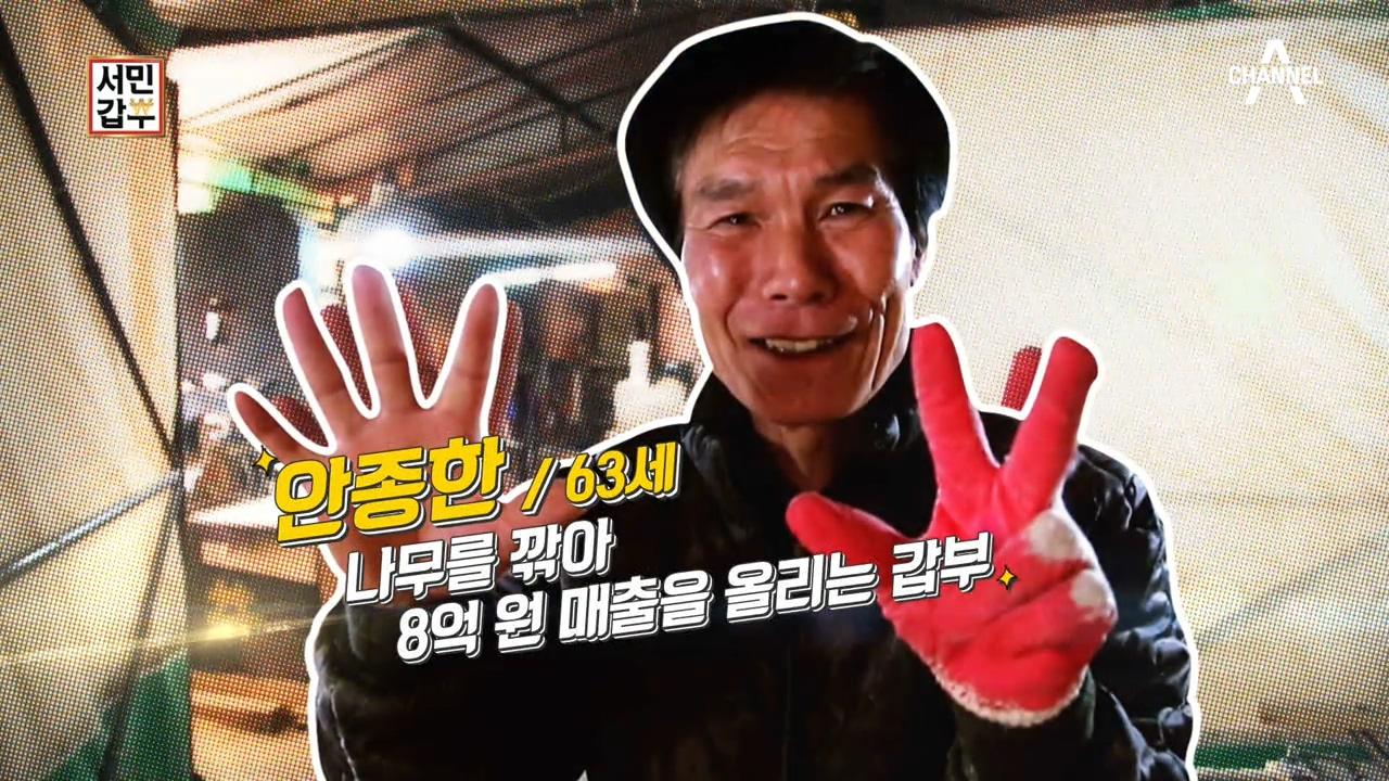 서민갑부 214회
