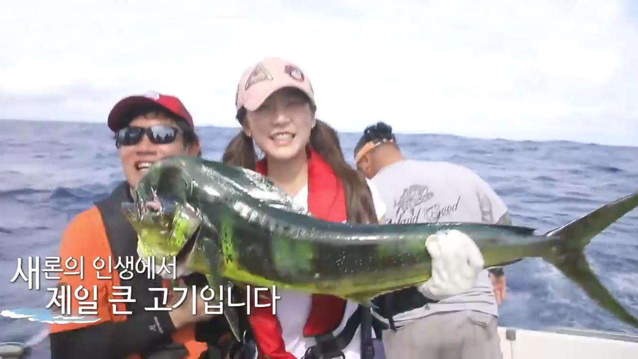 낚시 여왕 김새론 '초대물 만새기' HIT에 모두 난리....