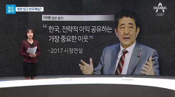 [뉴스분석]아베의 한국 패싱…의도적 외면?