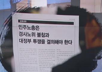 """민노총 '표결'…한국노총 """"경사노위 대화 불참"""""""