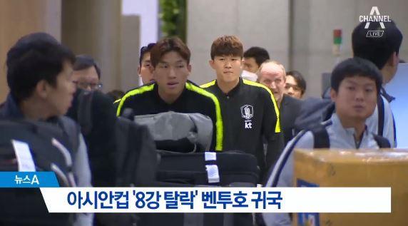 아시안컵 '8강 탈락' 벤투호 귀국