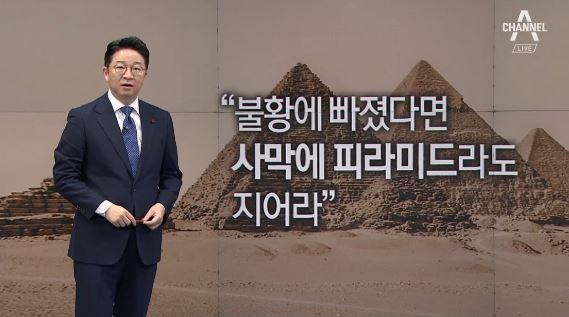 [1월 28일 클로징멘트] 사막에 피라미드라도 짓긴 해....