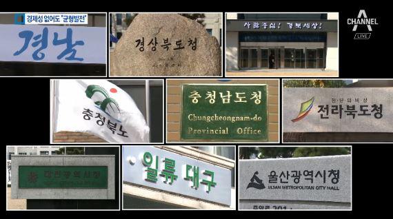 """23개 사업 예타 면제 선정…""""균형"""" vs """"낭비"""" 공...."""