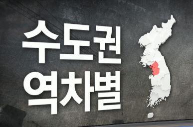 """""""환영""""·""""수도권 역차별""""…예타 면제에 희비 엇갈려"""