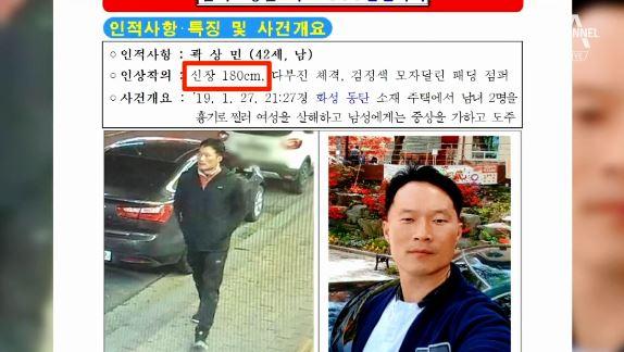 경찰, '화성 살인사건' 용의자 곽상민 공개 수배