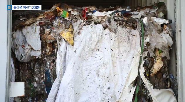 '나라 망신' 컨테이너 51개…돌아온 1200톤 쓰레기