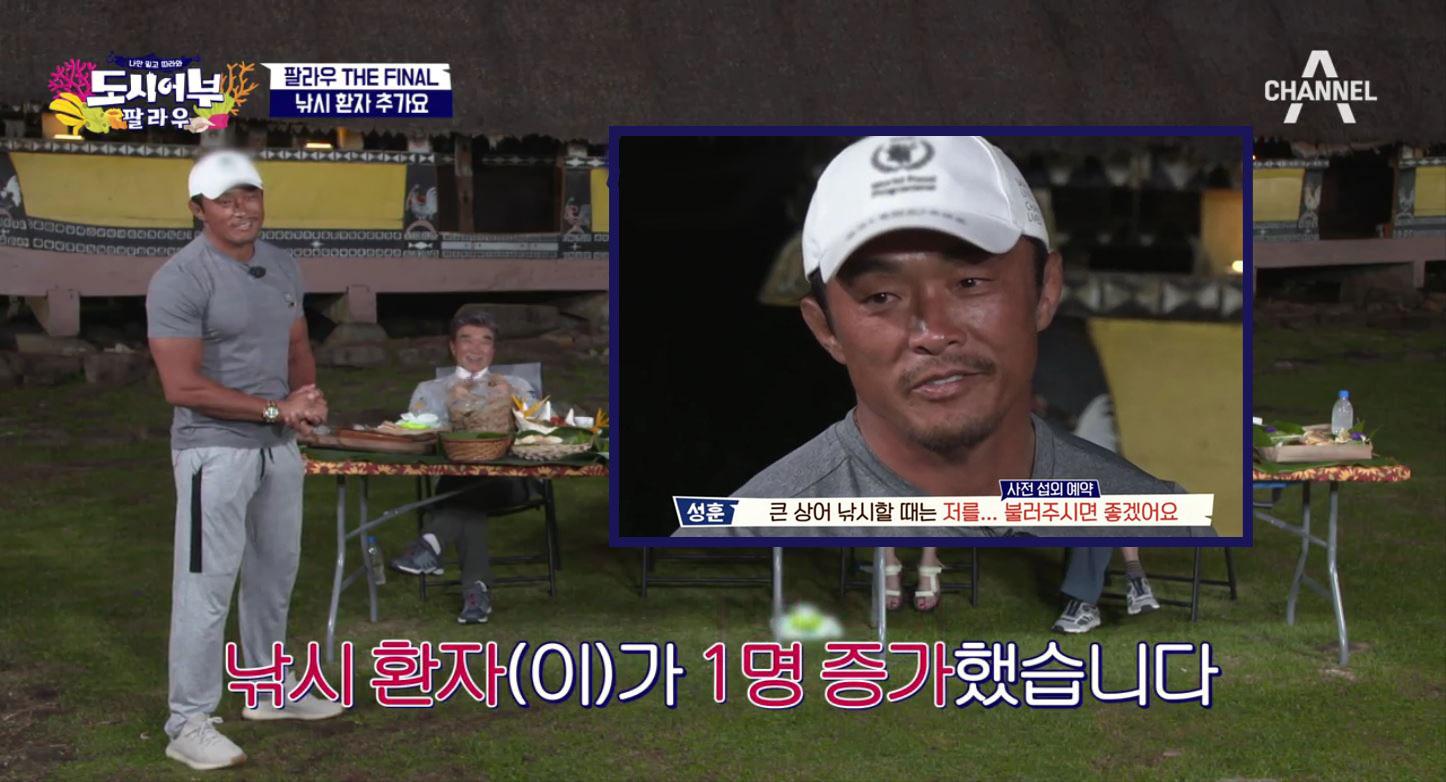 팔라우 황금배지 정산 TIME! 상어 퐈이터 추성훈, ....