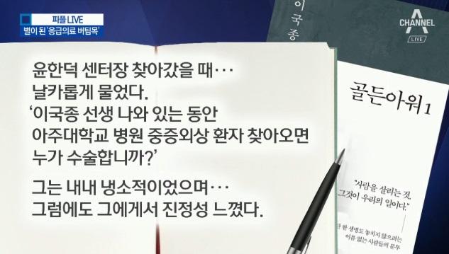 별이 된 '응급의료 버팀목'…이국종 저서의 '윤한덕'