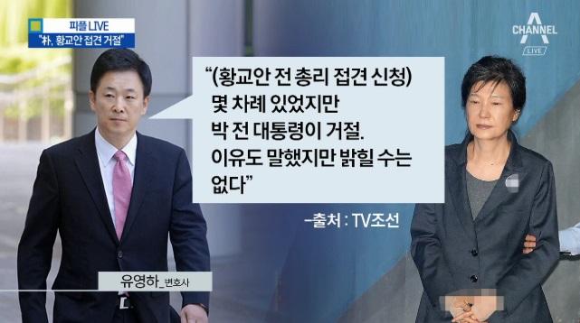 """유영하, 황교안 저격…""""朴, 황교안 접견 거절"""""""