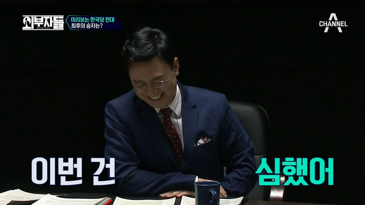 지난 지방선거의 악몽이 반복되나, 한국당 전당대회의 승....