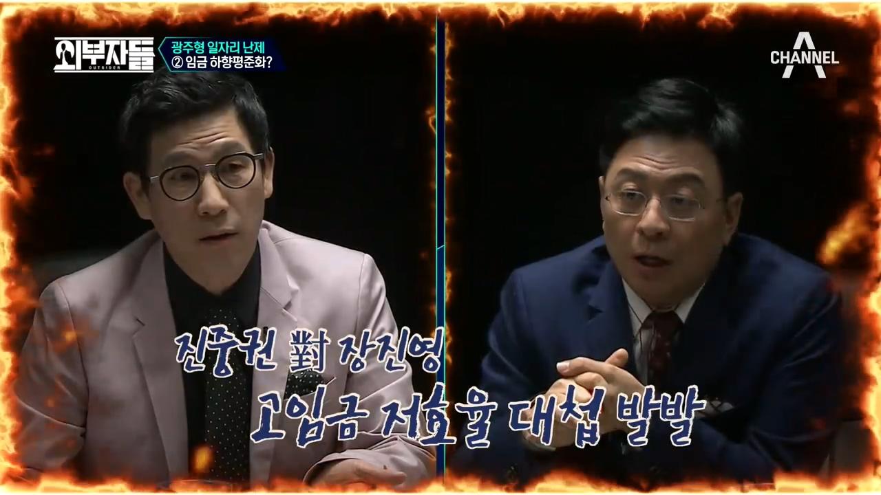 '노동생산성?' 진중권 vs 장진영 고임금 저효율 대첩....