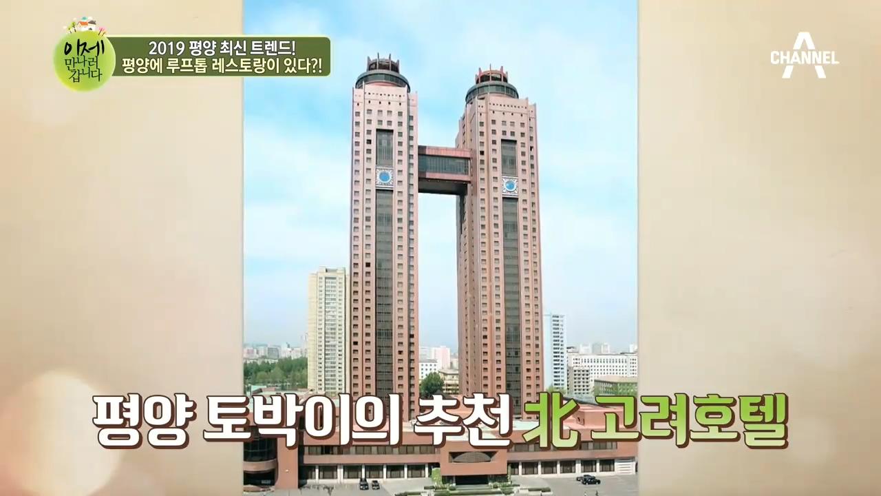 2019 평양 최신 트렌드 분석! 평양에 루프톱 레스토....