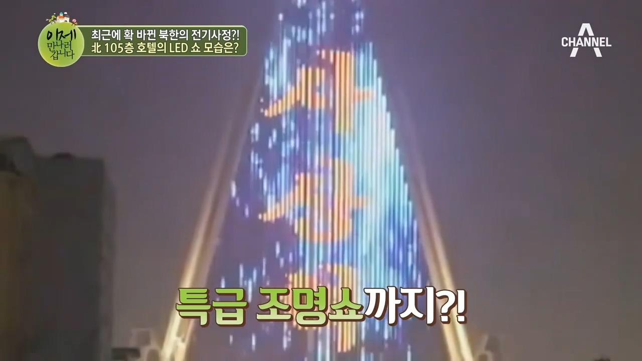 북한의 전기사정이 확 바뀌었다?! 北 105층 호텔의 ....