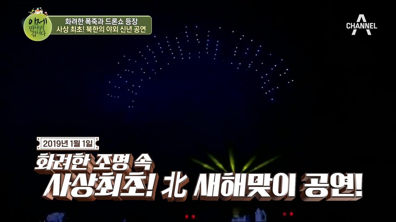 ※사상최초※ 북한의 야외 신년 공연에 폭죽과 드론쇼가 ....
